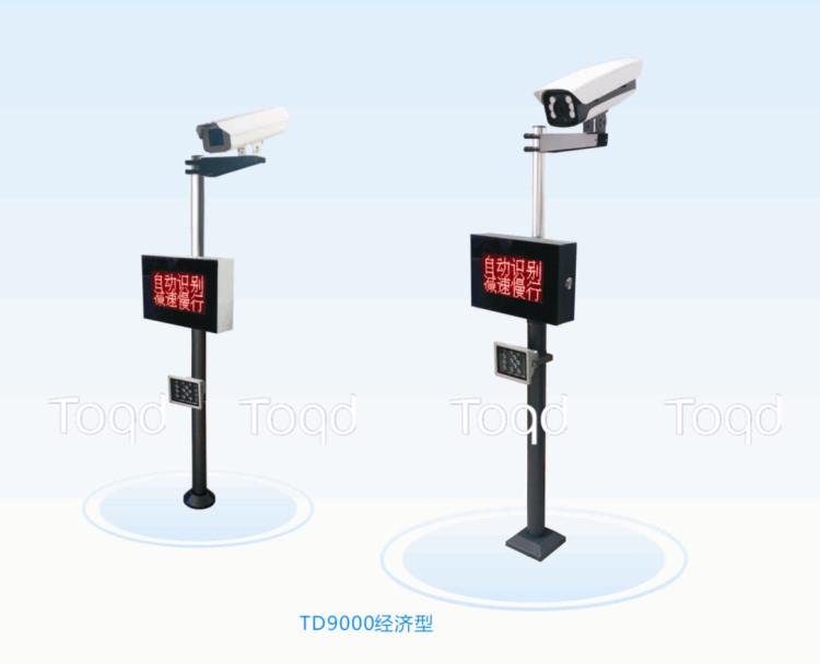 车牌识别一体机td9000-车牌识别系统-广州通勤达智能